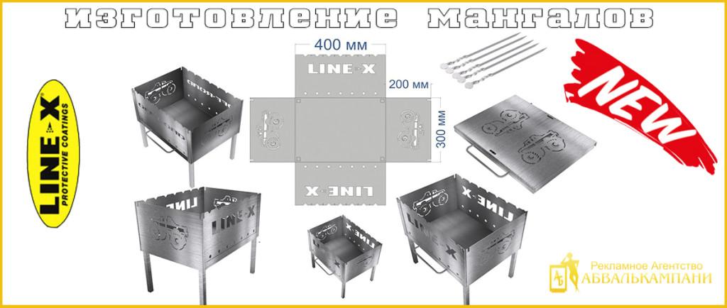 изготовление мангалов в Минске
